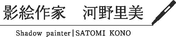 影絵作家 河野里美|Shadow painter SATOMI KONO